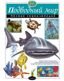 Подводный мир. Полная энциклопедия. Артикул: 255 Эксмо Школьник Ю.К.