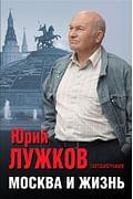 Москва и жизнь Артикул: 37551 Эксмо Лужков Ю. М.