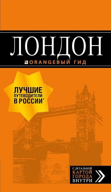 Лондон: путеводитель. 7-е изд., испр. и доп. Артикул: 38845 Эксмо Рэмптон Г.