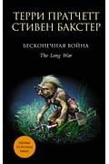 Бесконечная война Артикул: 39088 Эксмо Пратчетт Т., Бакстер