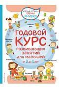 2+ Годовой курс развивающих занятий для малышей от 2 до 3 лет Артикул: 39685 Эксмо Янушко Е.А.