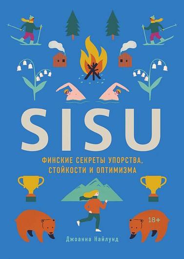 SISU. Финские секреты упорства, стойкости и оптимизма Артикул: 39836 Эксмо Найлунд Д.