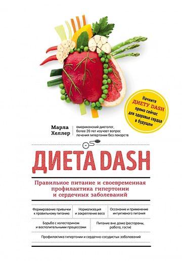 Диета DASH. Правильное питание и своевременная профилактика гипертонии и сердечных заболеваний. Артикул: 400 Эксмо Хеллер М.