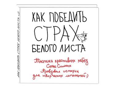Как победить страх белого листа. Тактика креативных побед Слона Симона Артикул: 404 Эксмо Маслакова В.О.