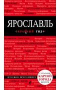 МКрГид/Ярославль Артикул: 1572 Эксмо Леонова Н.Б.