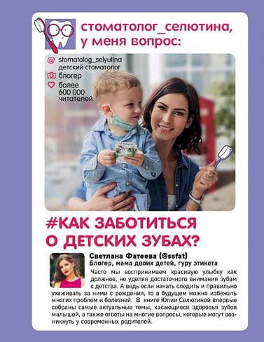 Стоматолог Селютина, у меня вопрос: как заботиться о детских зубах? Артикул: 43611 Эксмо Селютина Ю.И.