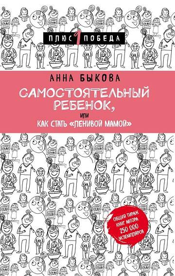 """Самостоятельный ребенок, или Как стать """"ленивой мамой"""" Артикул: 43653 Эксмо Быкова А.А."""