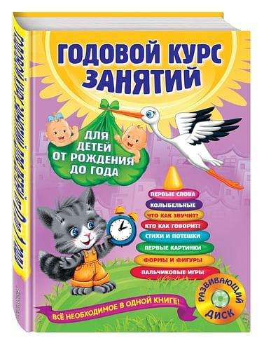 Годовой курс занятий: для детей от рождения до года (+CD) Артикул: 2828 Эксмо Далидович А., Мазани