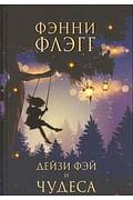 Дейзи Фэй и чудеса Артикул: 44275 Фантом-пресс Флэгг Ф.