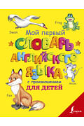 Мой первый словарь английского языка с произношением для детей Артикул: 45105 АСТ Матвеев С.А.