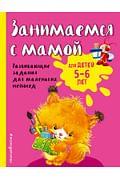 Занимаемся с мамой: для детей 5-6 лет Артикул: 21200 Эксмо Смирнова Е.В.