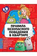 Правила безопасного поведения в квартире Артикул: 46637 Эксмо Василюк Ю.С.