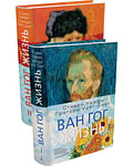 Ван Гог. Жизнь (в 2-х томах). Артикул: 8278 Азбука-Аттикус Найфи С., Уайт-Смит