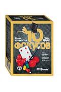 """ИграШколаволшебства""""10фокусов"""" черный (в блоке 12 шт.) Артикул: 9268 STEPpazzle"""