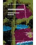 Алексиевич. Чернобыльская молитва. Артикул: 65682 Другие издательства