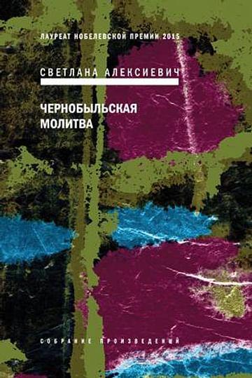 Алексиевич. Чернобыльская молитва Артикул: 65682 Другие издательства