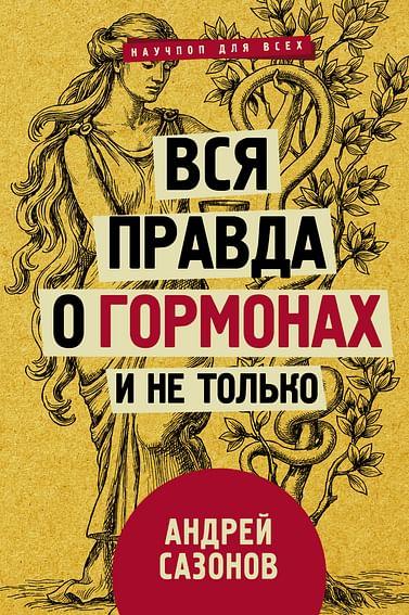 Вся правда о гормонах и не только Артикул: 49156 АСТ Сазонов Андрей
