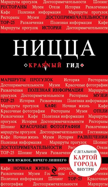 Ницца. 3-е изд., испр. и доп. Артикул: 10519 Эксмо Пушкин В.А.