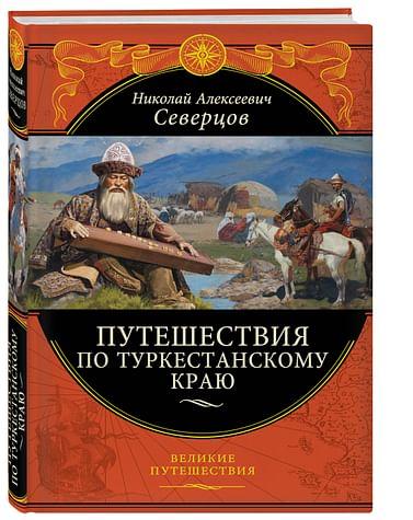 Путешествия по Туркестанскому краю Артикул: 12281 Эксмо Северцов Н.А.