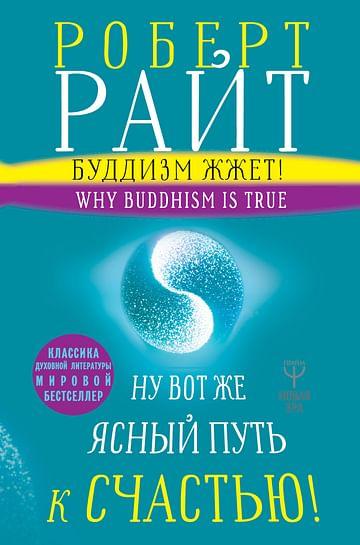 Буддизм жжет! Ну вот же ясный путь к счастью! Нейропсихология медитации и просветления Артикул: 52859 АСТ Райт Роберт