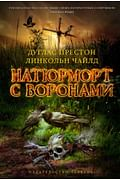 Аз.The Big Book.Натюрморт с воронами Артикул: 53443 Азбука-Аттикус Престон Д., Чайлд Л.