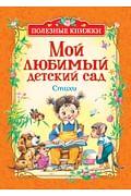 Мой любимый детский сад. Стихи (Полезные кн.) Артикул: 54004 Росмэн Заходер Б., Усачев А