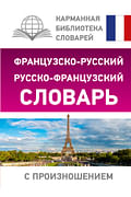 Французско-русский русско-французский словарь с произношением Артикул: 54221 АСТ Матвеев С.А.
