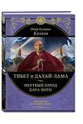 Тибет и Далай-лама. Мертвый город Хара-Хото (448 стр.) Артикул: 15694 Эксмо Козлов П.К.