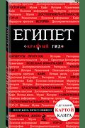Египет Артикул: 15765 Эксмо Александрова А.