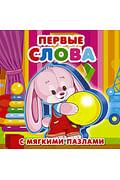 Первые слова Артикул: 54559 АСТ Дмитриева В.Г., Горб