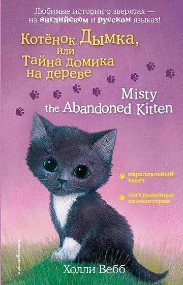 Котенок Дымка, или Тайна домика на дереве = Misty the Abandoned Kitten. Артикул: 68003 Эксмо Вебб Х.