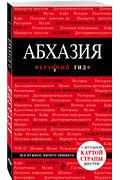 Абхазия. 3-е изд., испр. и доп. Артикул: 20770 Эксмо Гарбузова А.С.