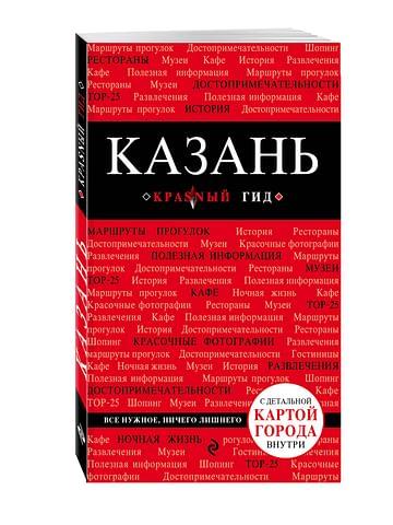 Казань. 2-е изд., испр. и доп. Артикул: 20775 Эксмо Синцов А.Ю.