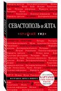 Севастополь и Ялта. 2-е изд. Артикул: 20779 Эксмо Кульков Д.Е.