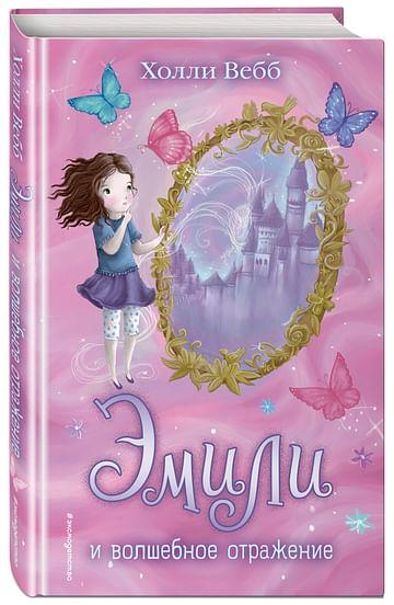 Эмили и волшебное отражение (#2) Артикул: 21128 Эксмо Вебб Х.