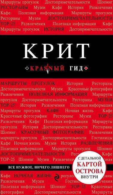 МКрГид/Крит. 5-е изд., испр. и доп. Артикул: 21193 Эксмо Сергиевский Я.М.