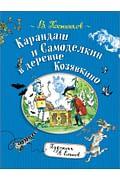 Карандаш и Самоделкин в деревне Козявкино Артикул: 57077 Росмэн Постников В.Ф.