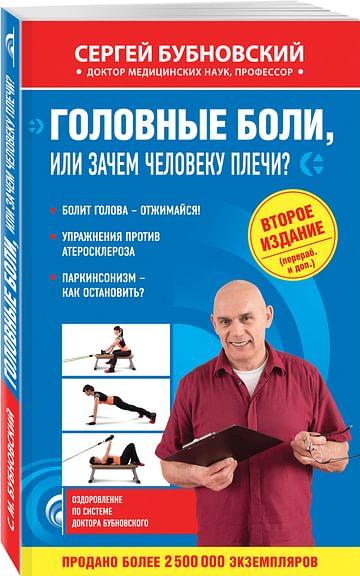 Головные боли, или Зачем человеку плечи? 2-е издание Артикул: 25900 Эксмо Бубновский С.М.