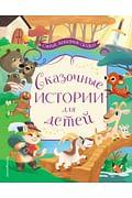 Сказочные истории для детей Артикул: 58134 Эксмо