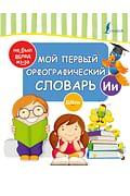 Мой первый орфографический словарь Артикул: 58326 АСТ .
