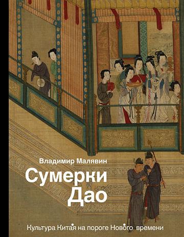 Сумерки Дао: Культура Китая на пороге Нового времени Артикул: 58610 АСТ Малявин В.В.