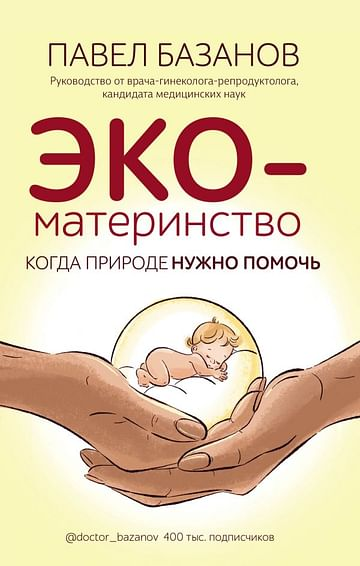 ЭКО-материнство. Когда природе нужно помочь Артикул: 93534 Эксмо Базанов П.А.