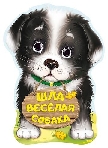 Шла весёлая собака Артикул: 47118 АСТ Пикулева Н.В.