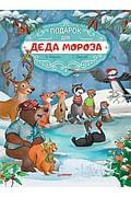 Подарок для Деда Мороза. Полезные сказки Артикул: 93656 Питер Издательский дом Амрайн А. , Штрауб С