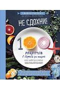 Не сдохни! 100+ рецептов в борьбе за жизнь Артикул: 85908 Питер Издательский дом Грегер М.