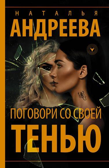 Поговори со своей тенью Артикул: 93695 АСТ Андреева Н.В.