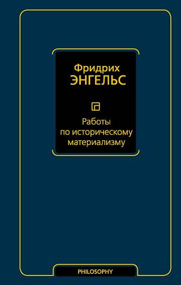 Работы по историческому материализму Артикул: 93680 АСТ Энгельс Ф.