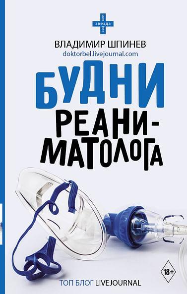 Будни реаниматолога Артикул: 93707 АСТ Шпинев В.В.