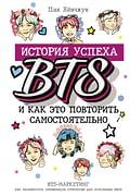 BTS: история успеха самой популярной группы и как это повторить самостоятельно Артикул: 93716 АСТ Пак Хёнчжун