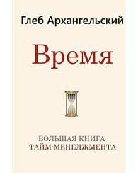 Время. Большая книга тайм-менеджмента. Артикул: 67827 АСТ Архангельский Г.А.